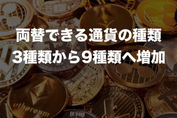 Exchange(両替)機能の通貨ペア大幅増加