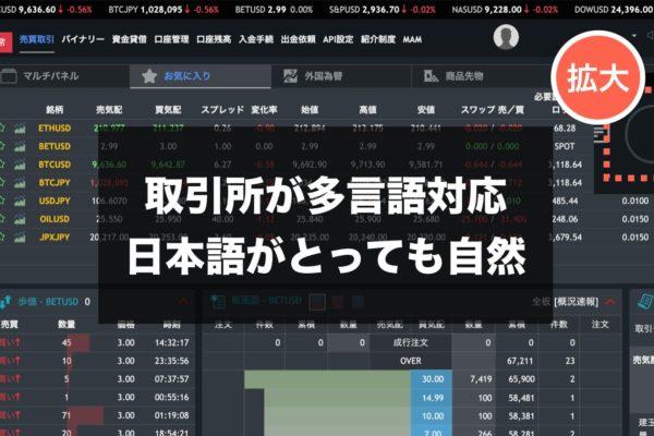 BitEclipseが日本語に対応、とても分かりやすくなりました
